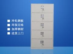 五节档案柜