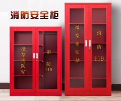 消防安全柜